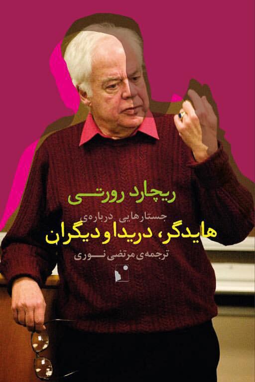 کتاب جستارهای درباره ی هایدگر، دریدا و دیگران