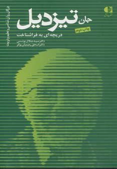 کتاب جان تیزدیل
