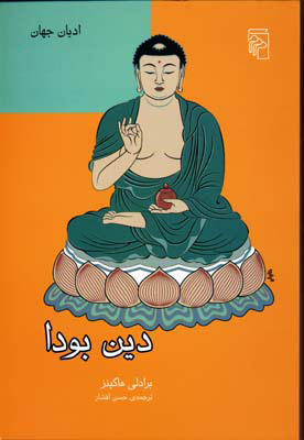 کتاب دین بودا