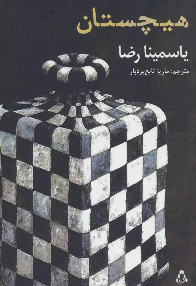 کتاب هیچستان