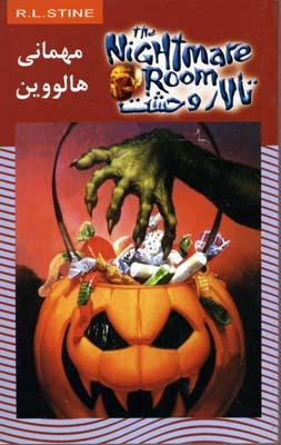 کتاب مهمانی هالووین