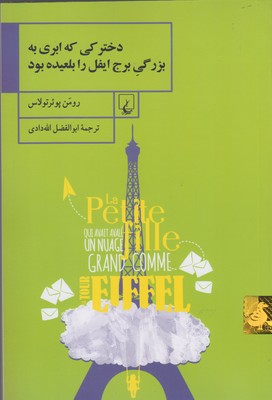 کتاب دخترکی که ابری به بزرگی برج