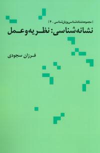 کتاب نشانه شناسی:نظریه و عمل