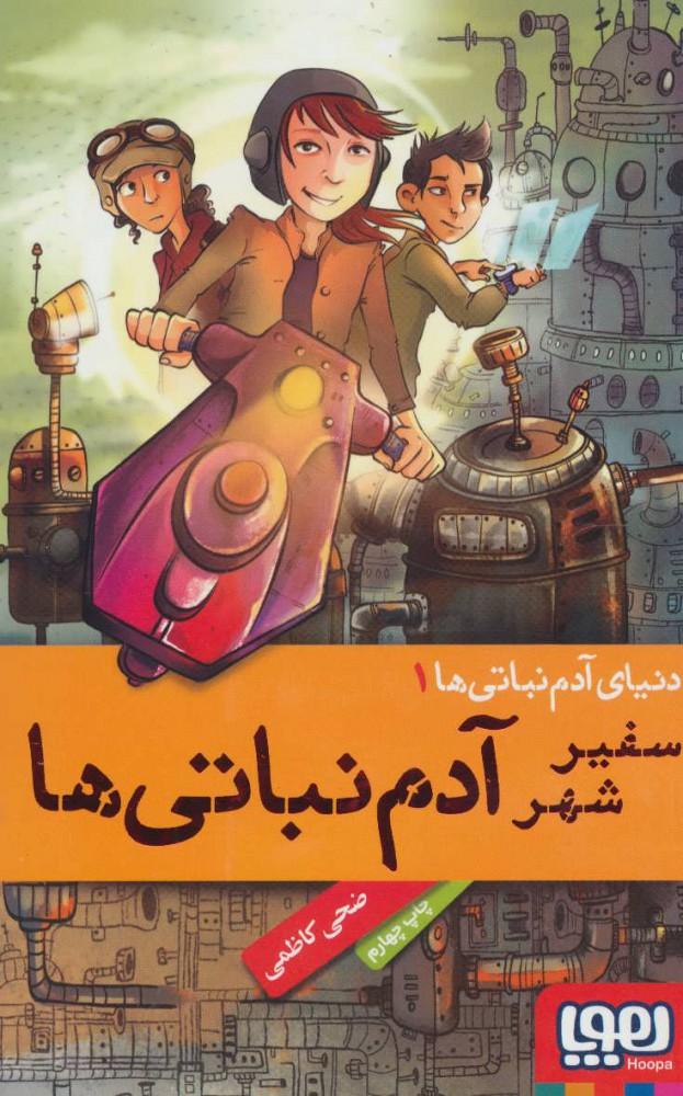 کتاب دنیای آدم نباتی ها 1