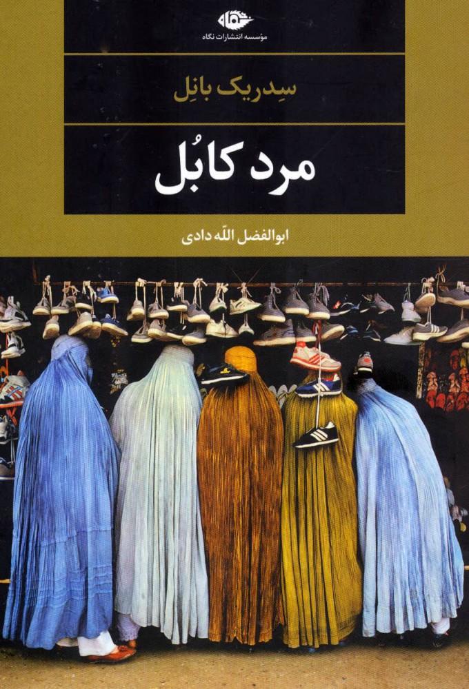 کتاب مرد کابل