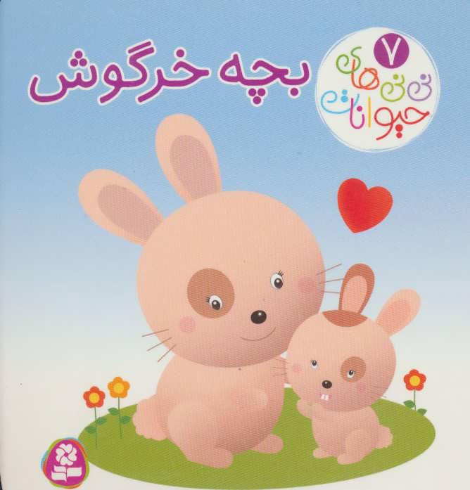 کتاب بچه خرگوش
