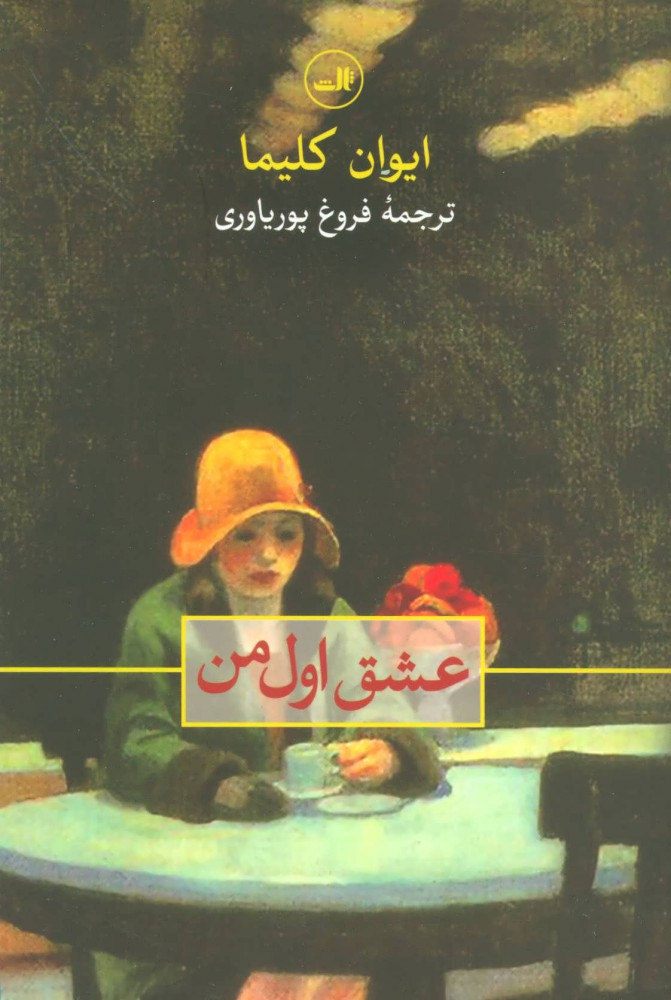 کتاب عشق اول من