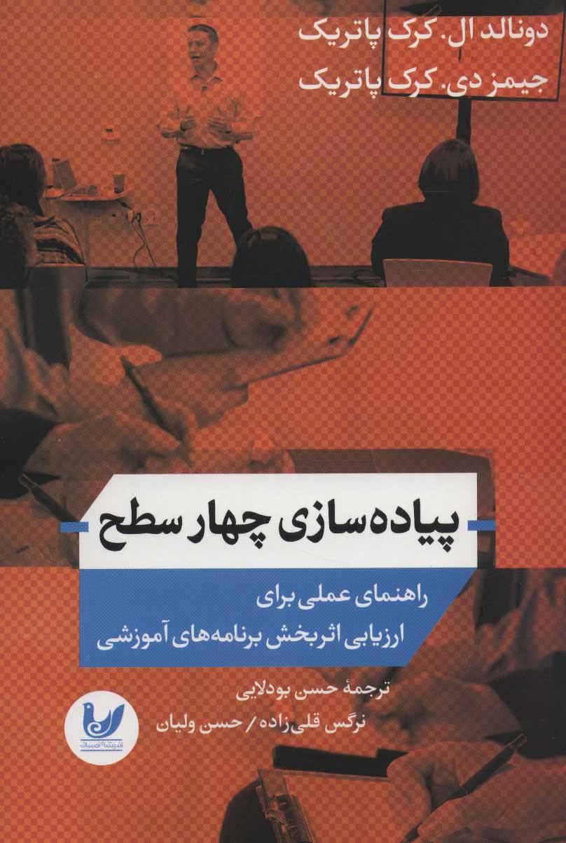 کتاب پیاده سازی چهار سطح
