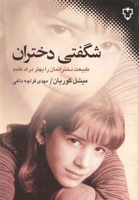 کتاب شگفتی دختران