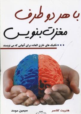 کتاب با هر دو طرف مغزت بنویس