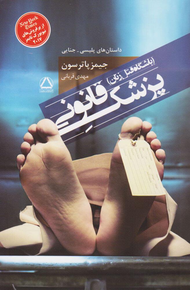 کتاب پزشک قانونی (مجموعه باشگاه قتل زنان)