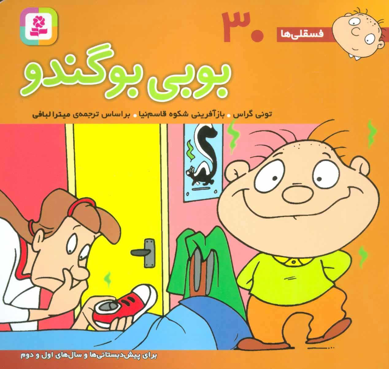 کتاب بوبی بو گندو