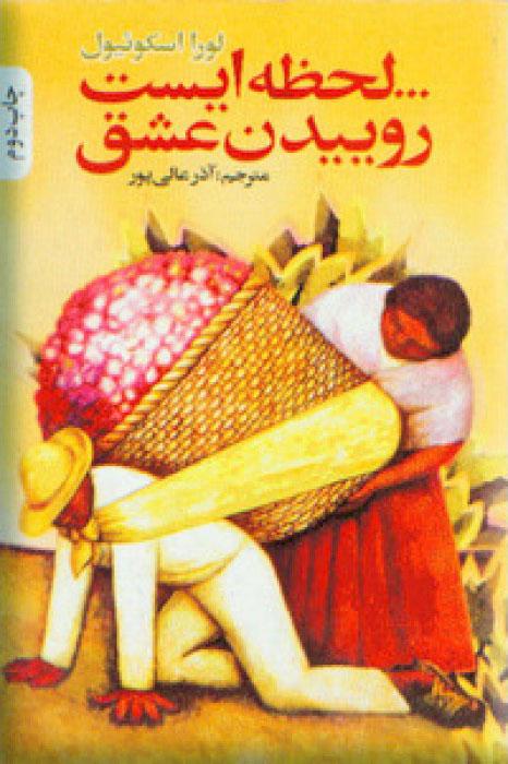 کتاب لحظه ایست روییدن عشق