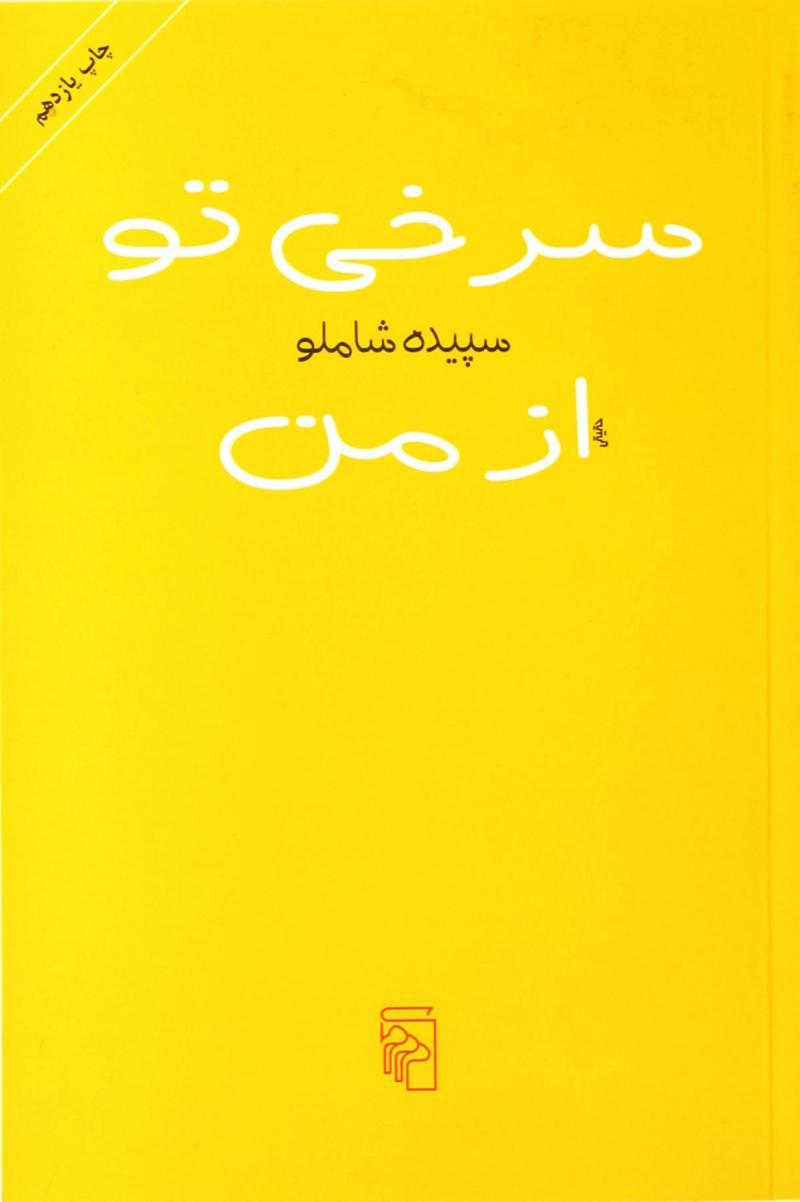 کتاب سرخی تو از من
