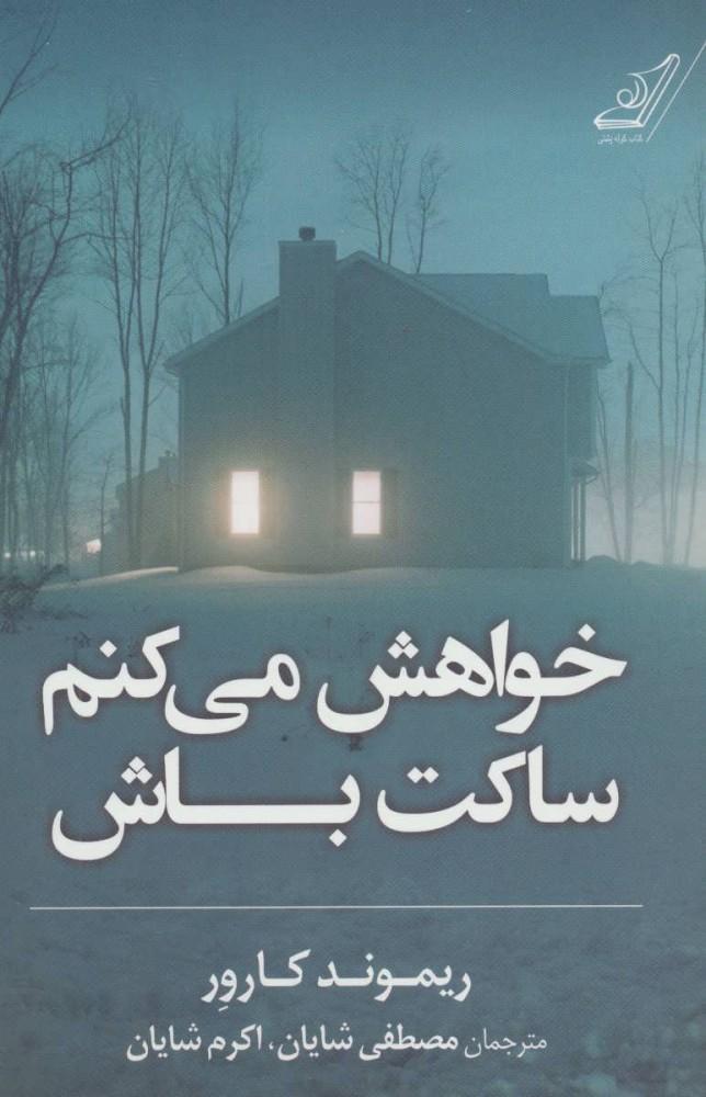 کتاب خواهش میکنم ساکت باش