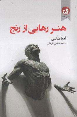 کتاب هنر رهایی از رنج