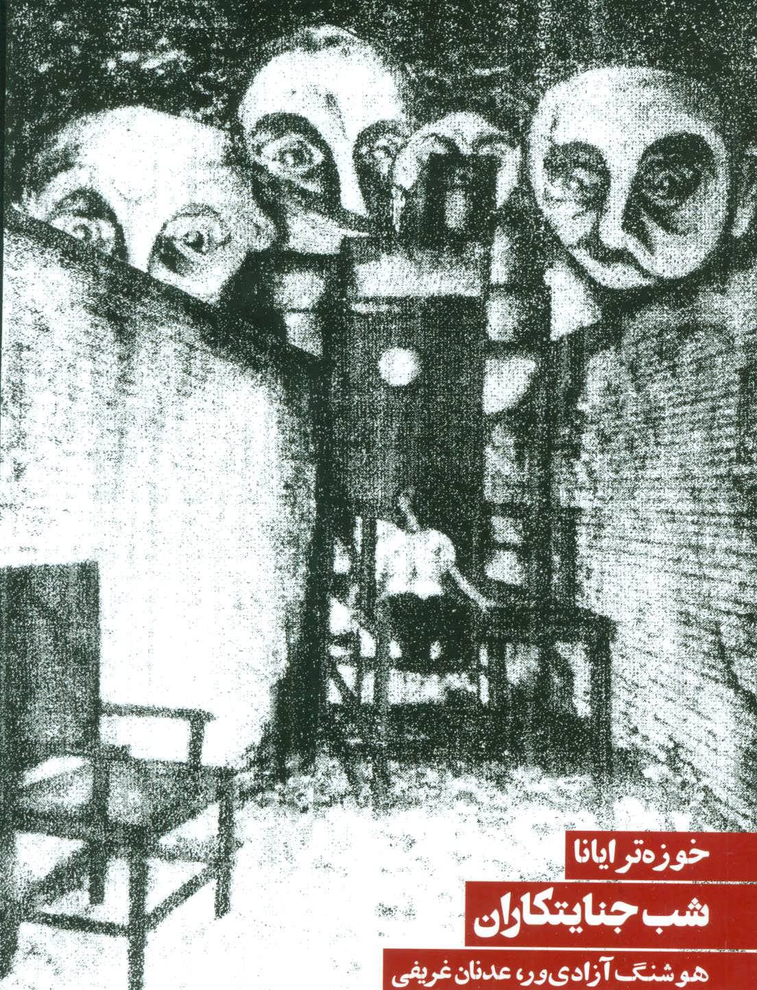 کتاب شب جنایتکاران