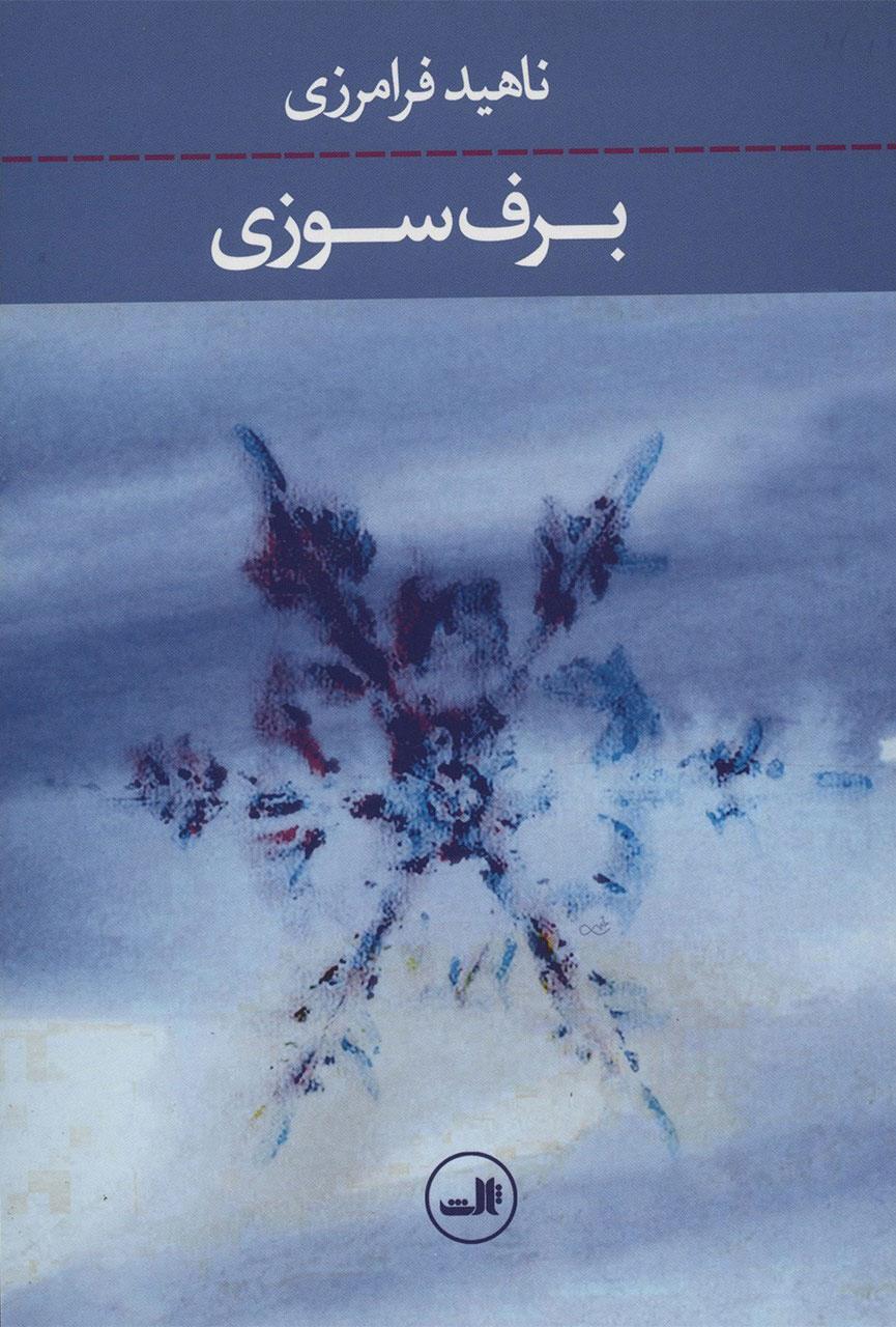 کتاب برف سوزی