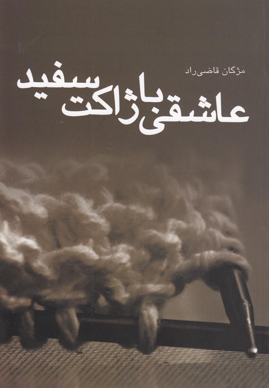 کتاب عاشقی با ژاکت سفید