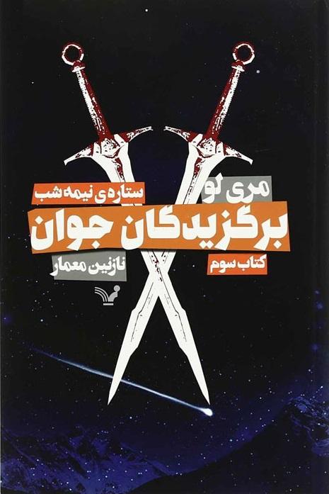 کتاب ستاره نیمه شب