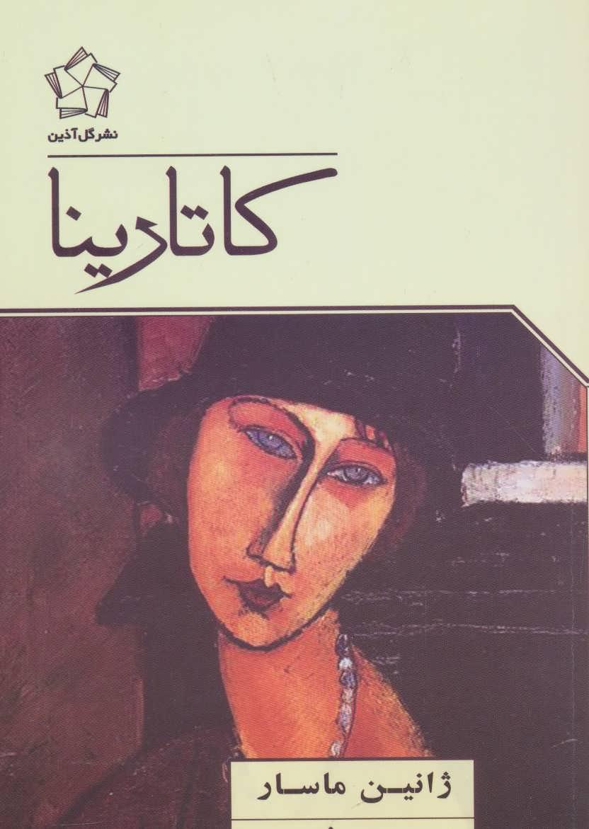 کتاب کاتارینا