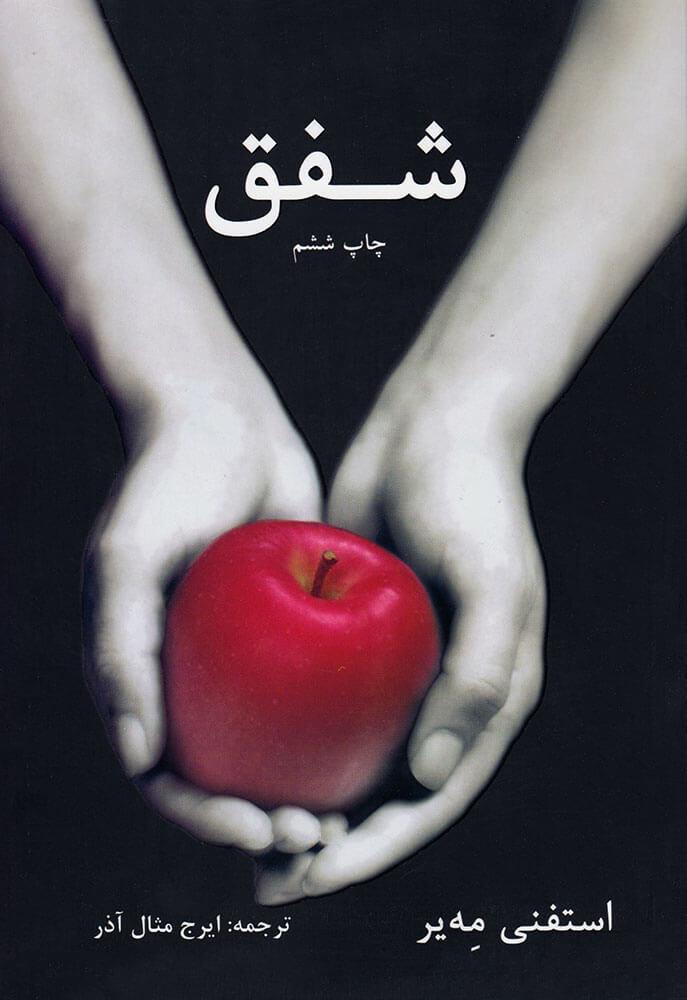 کتاب شفق