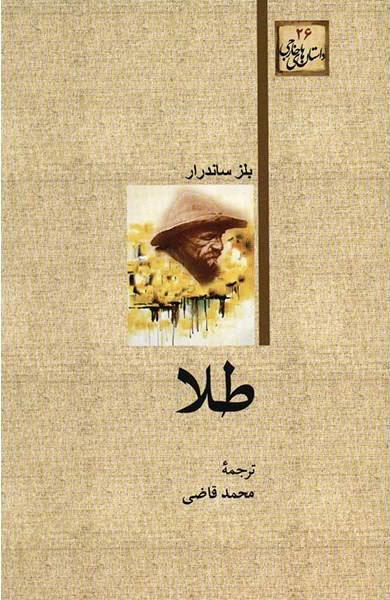 کتاب طلا