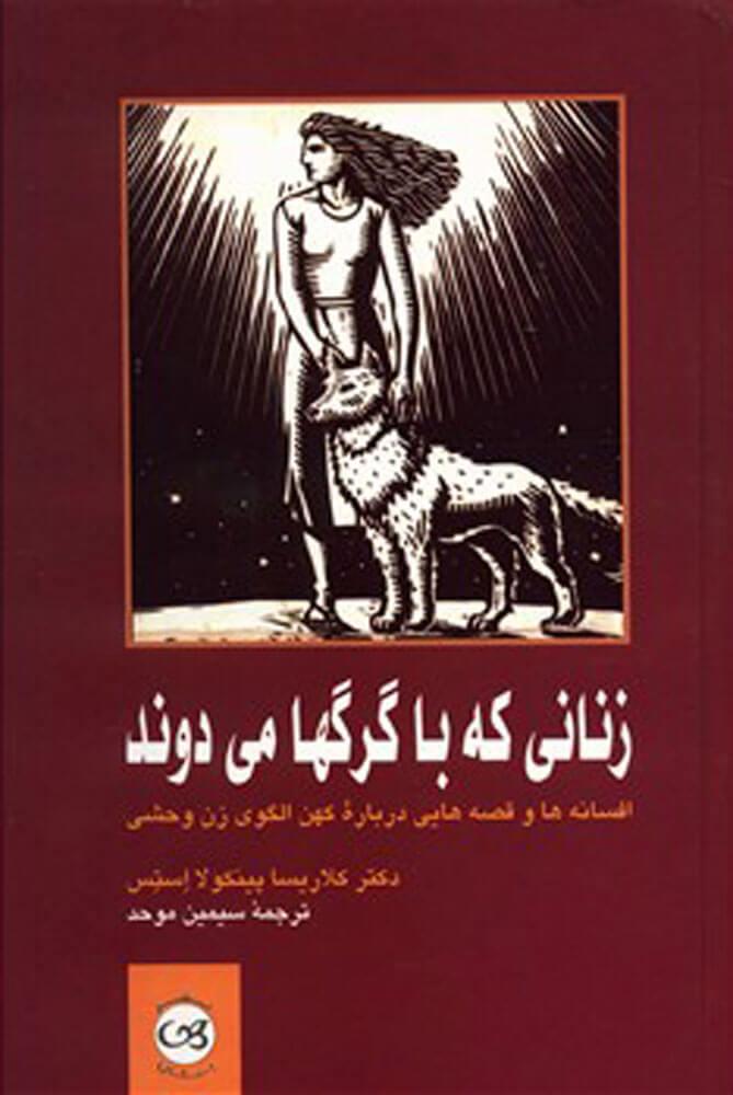 کتاب زنانی که با گرگ ها می دوند