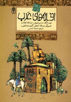 کتاب افسانه های عرب