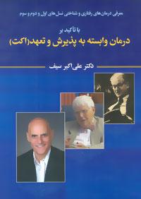کتاب معرفی درمان های رفتاری و شناختی نسل های اول و دوم و سوم