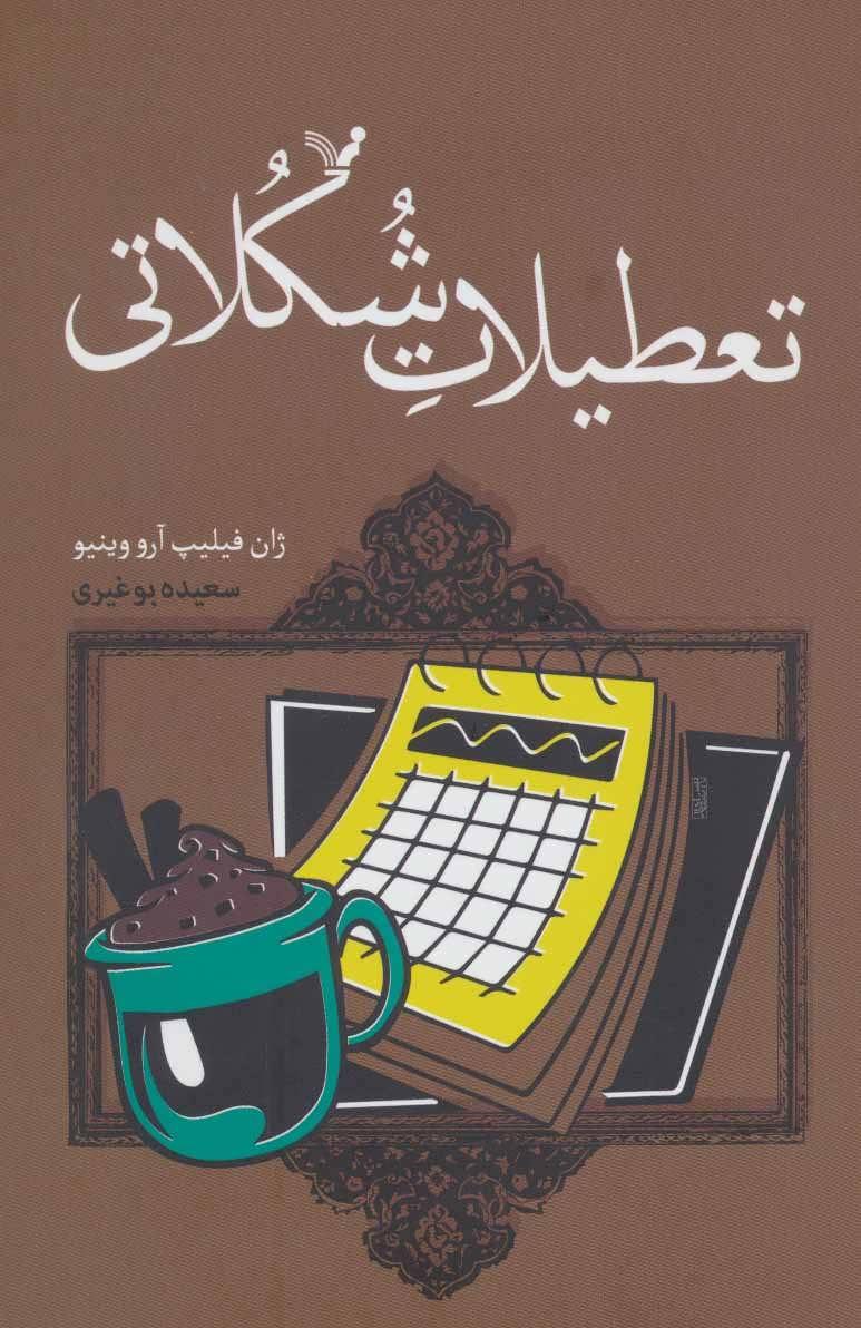 کتاب تعطیلات شکلاتی