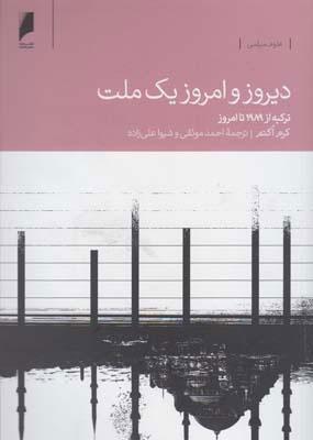 کتاب دیروز و امروز یک ملت
