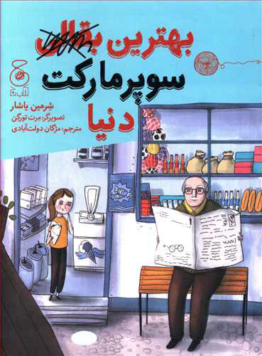 کتاب بهترین بقالی سوپرمارکت دنیا
