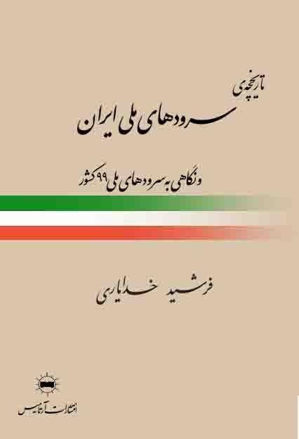 کتاب تاریخچه ی سرودهای ملی ایران
