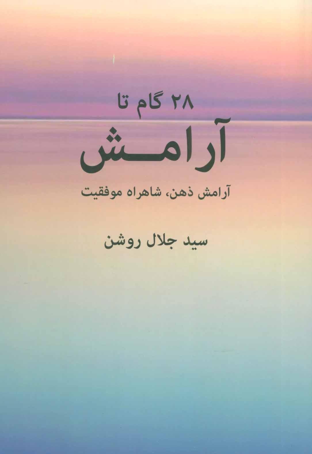 کتاب 28 گام تا آرامش
