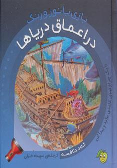 کتاب بازی با نور و رنگ - در اعماق دریاها