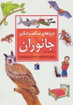 کتاب جانوران