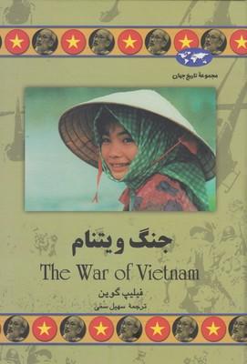 کتاب جنگ ویتنام