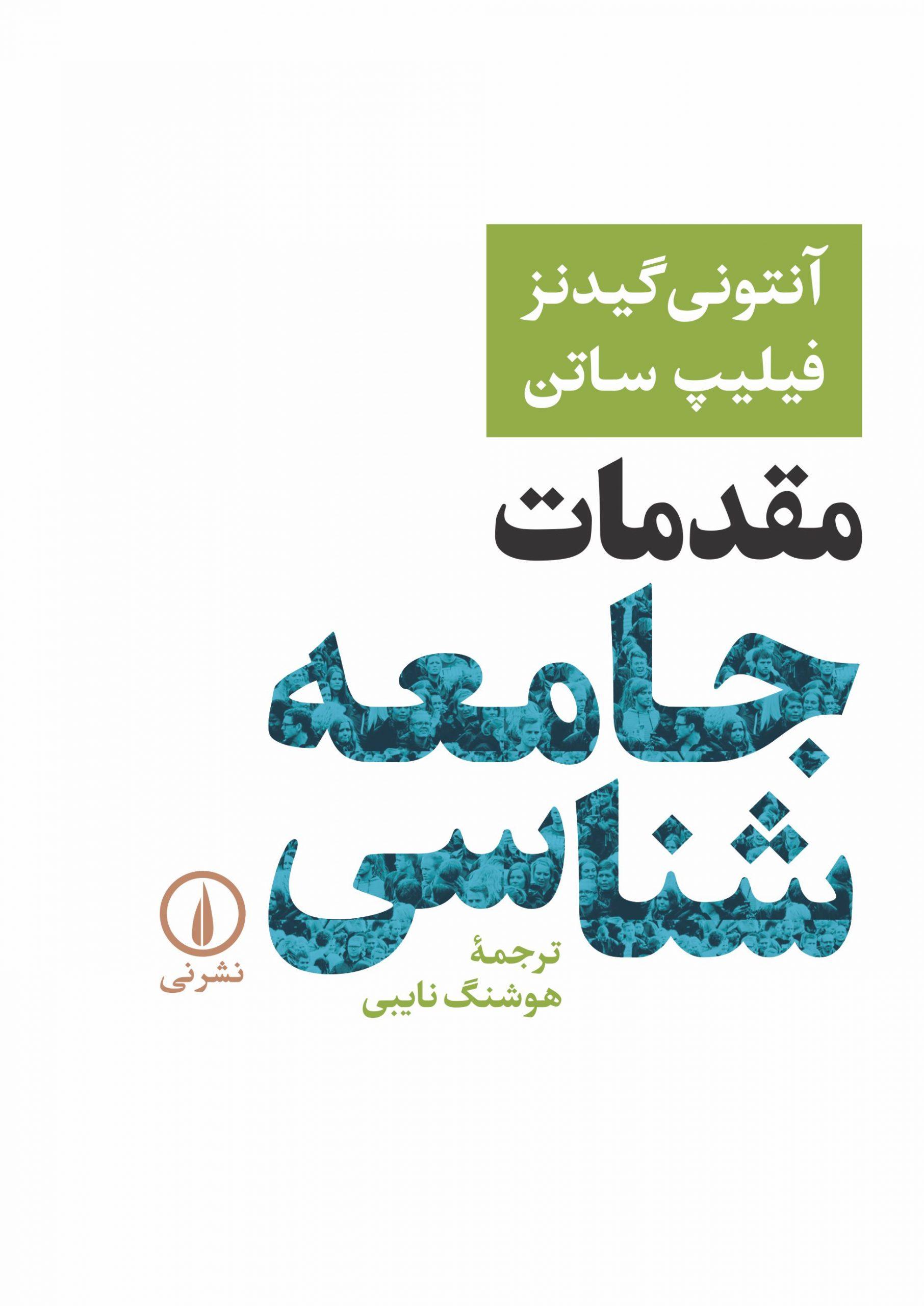 کتاب مقدمات جامعه شناسی-گیدنز