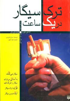 کتاب ترک سیگار در یک ساعت