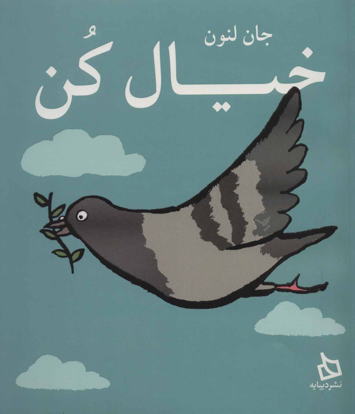 کتاب خیال کن