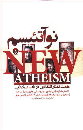 کتاب نوآتئیسم