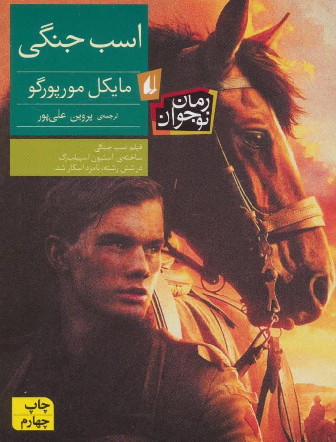 کتاب اسب جنگی