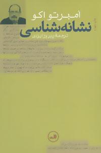 کتاب نشانه شناسی