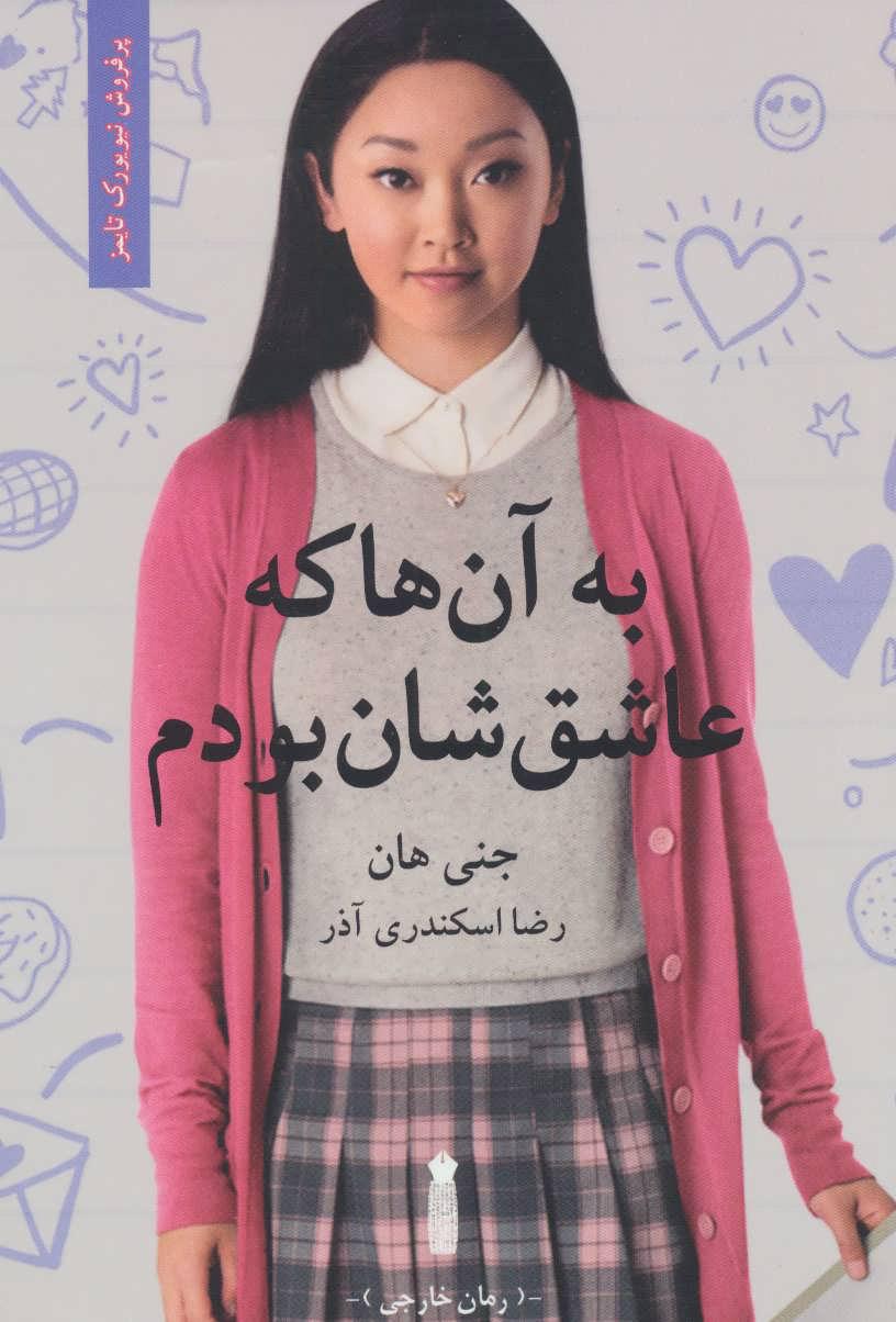 کتاب به آن ها که عاشق شان بودم