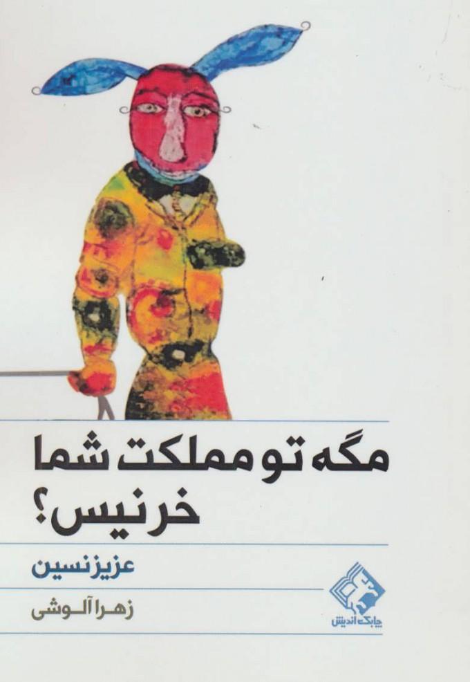 کتاب مگه تو مملکت شما خر نیس؟