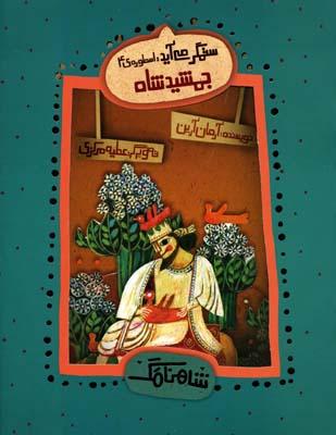کتاب جمشید شاه