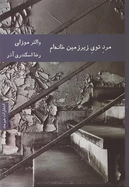 کتاب مرد توی زیرزمین خانه ام