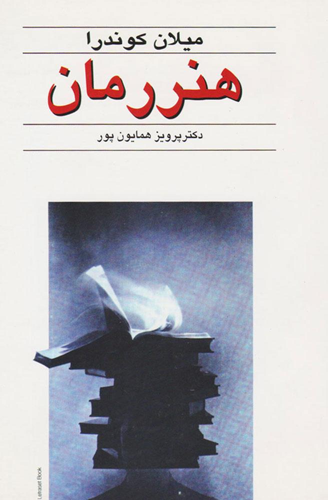 کتاب هنر رمان