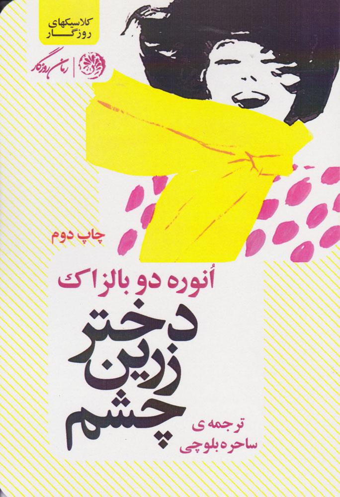 کتاب دختر زرین چشم